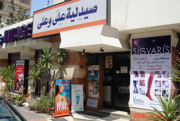 Pharmacies 9